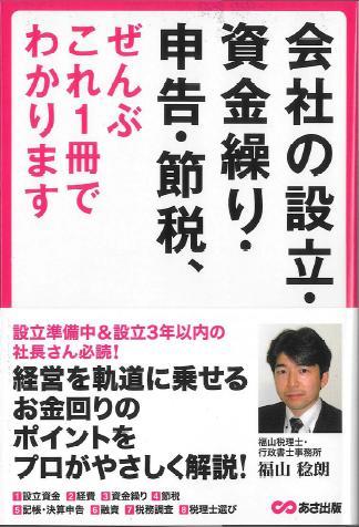 書籍出版.JPG