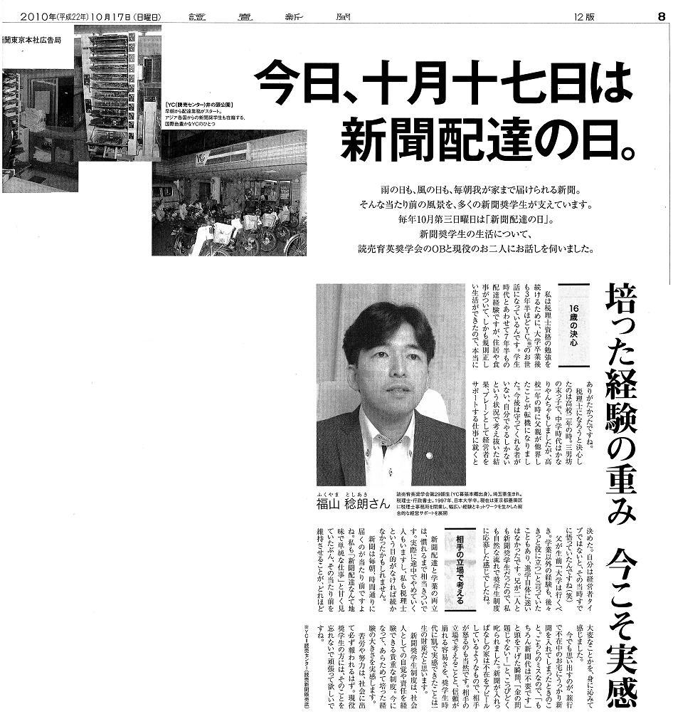 読売-掲載.JPG